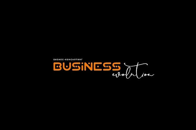 Создам элегантный шрифтовой логотип 122 - kwork.ru