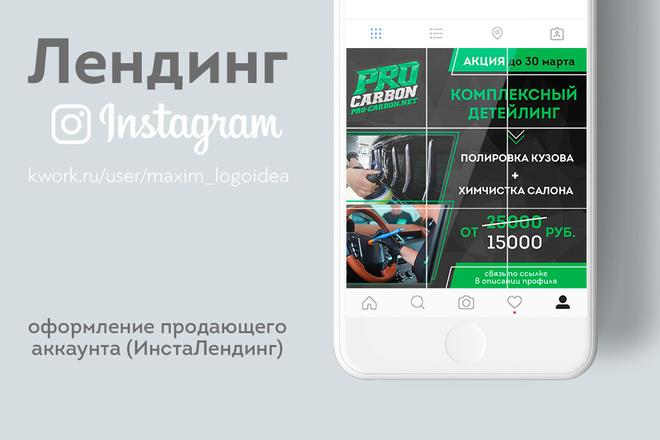 Сделаю продающий ИнстаЛендинг из 9 частей 11 - kwork.ru