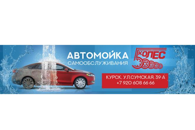 Сделаю 2 варианта обложки для группы VK 34 - kwork.ru