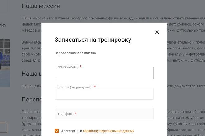 Любые доработки верстки CSS, HTML, JS 1 - kwork.ru