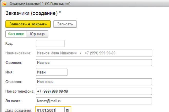 Сделаю или отредактирую качественную конфигурацию 1С 3 - kwork.ru