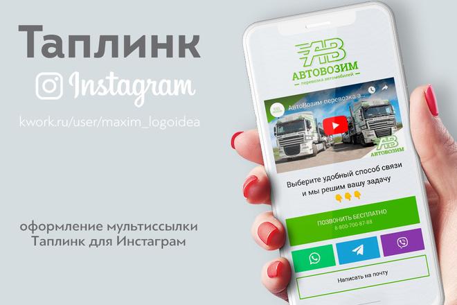 Сделаю дизайн продающей мультиссылки Таплинк для Инстаграм 4 - kwork.ru