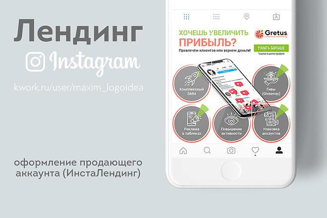 Сделаю продающий ИнстаЛендинг из 9 частей 4 - kwork.ru
