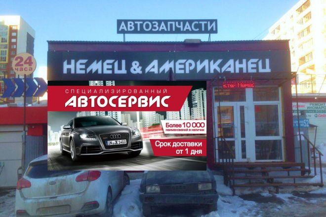 Баннеры 35 - kwork.ru