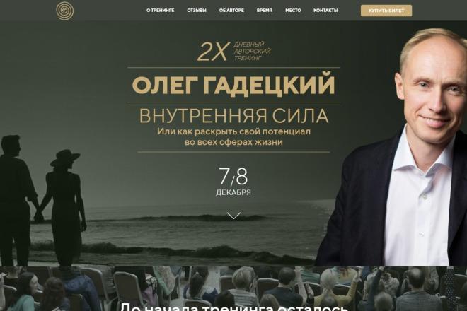 Копия сайта, landing page + админка и настройка форм на почту 7 - kwork.ru