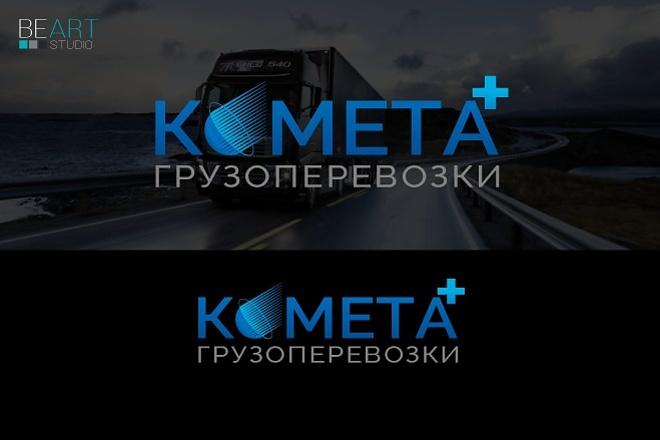 Создам качественный логотип, favicon в подарок 50 - kwork.ru