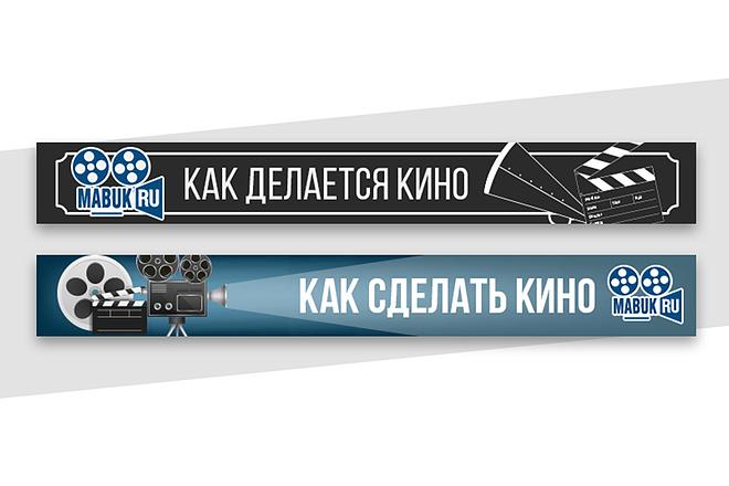 2 баннера для сайта 90 - kwork.ru