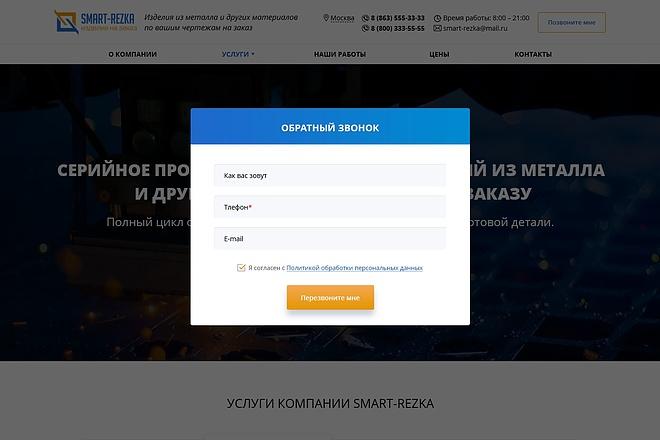 Разработаю дизайн Landing Page 20 - kwork.ru