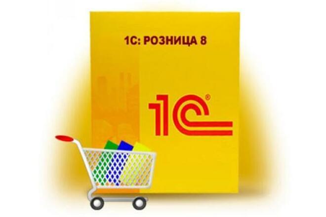 Любые работы по 1с. Доработка, обновление, помощь в выборе продукта 1с 4 - kwork.ru