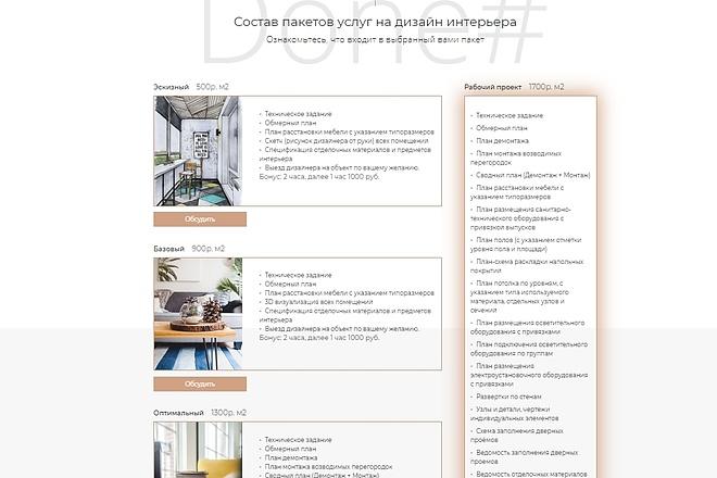 Верстка по дизайн-макету 3 - kwork.ru