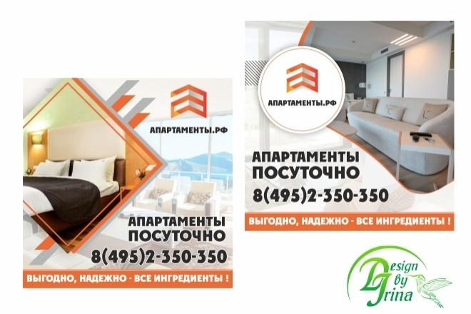 Рекламный баннер 5 - kwork.ru