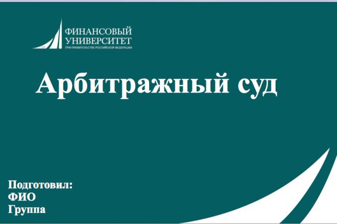 Сделаю презентацию в программе Powerpoint за 24 часа 3 - kwork.ru