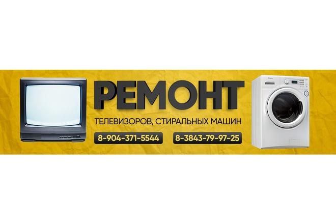 Оформление группы вконтакте 81 - kwork.ru