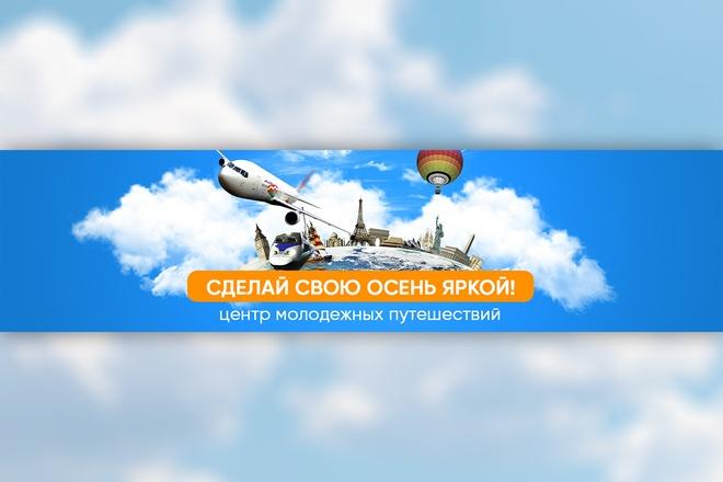 Оформление группы вконтакте 75 - kwork.ru