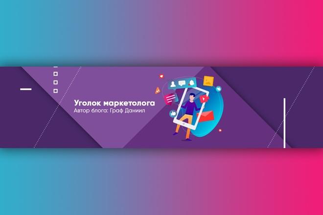 Оформление группы вконтакте 73 - kwork.ru