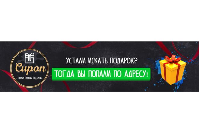Оформление группы вконтакте 72 - kwork.ru