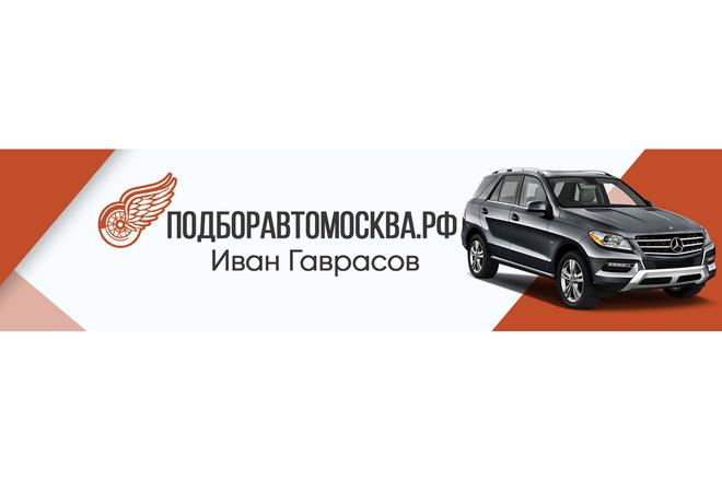 Оформление группы вконтакте 69 - kwork.ru