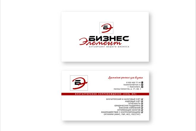 Сделаю элегантный премиум логотип + визитная карточка 90 - kwork.ru