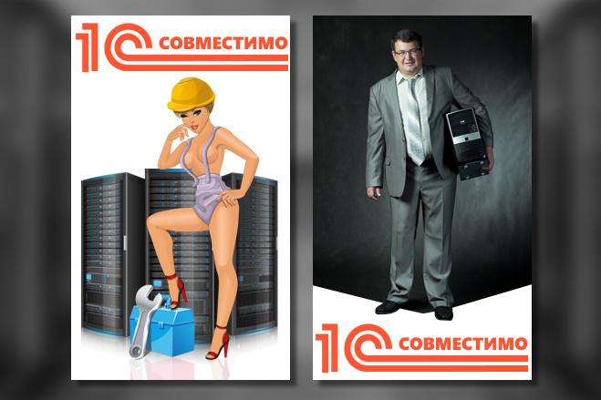 Создаю цепляющие баннеры быстро и недорого - два за один кворк 40 - kwork.ru