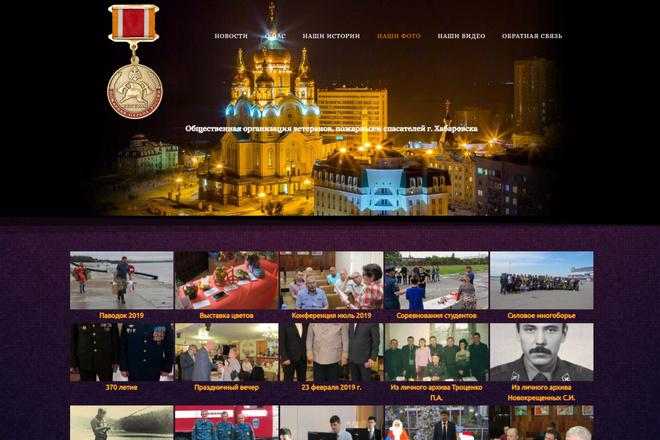 Создам сайт Wordpress 7 - kwork.ru