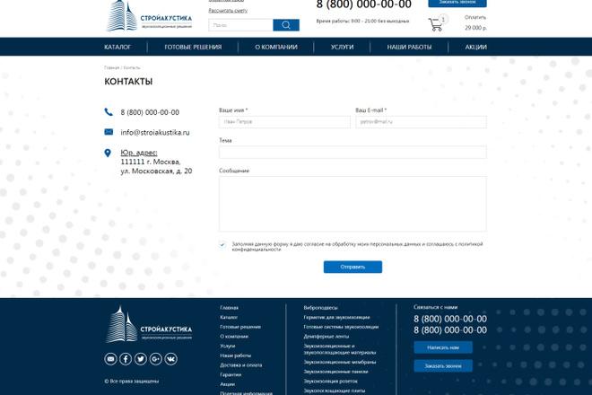 Любая верстка из PSD макетов 21 - kwork.ru