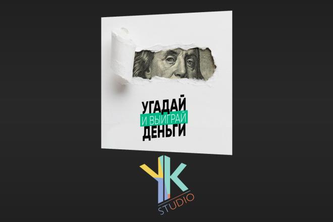 Продающие баннеры для вашего товара, услуги 3 - kwork.ru
