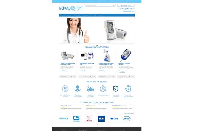 Профессиональный Интернет-магазин на Opencart 73 - kwork.ru