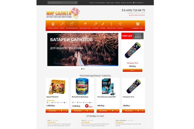 Профессиональный Интернет-магазин на Opencart 71 - kwork.ru