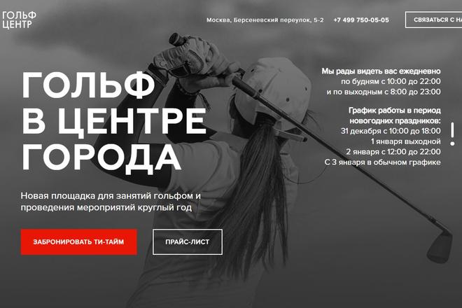 Верстка по дизайн-макету. Адаптивная верстка по вашему макету 4 - kwork.ru