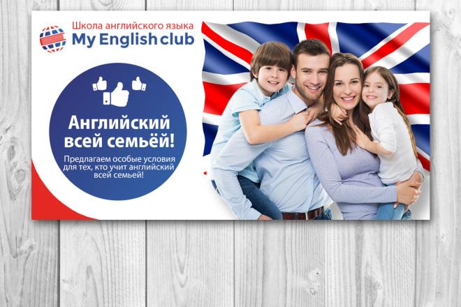 Баннеры для сайта или соцсетей 39 - kwork.ru