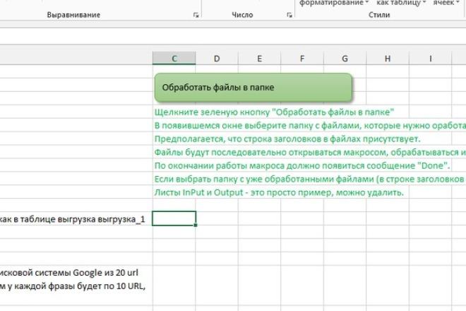 Напишу макрос для Excel 5 - kwork.ru