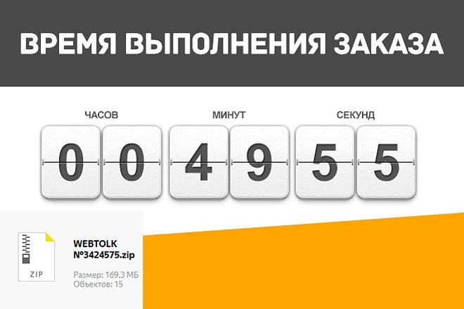 Пришлю 11 изображений на вашу тему 19 - kwork.ru