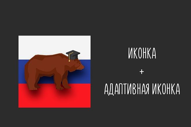 Создам android иконку для Вашего приложения 1 - kwork.ru