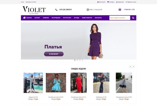 Сделаю интернет-магазин на CMS OpenCart, OcStore под ключ 4 - kwork.ru