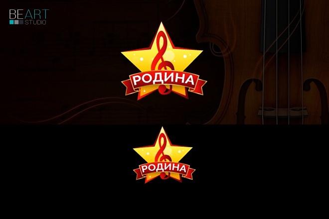Cоздам логотип по вашему эскизу, исходники в подарок 82 - kwork.ru