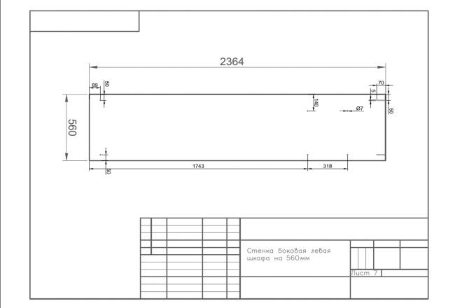 Разработка дизайна корпусной мебели. Подготовка карт раскроя, чертежей 2 - kwork.ru