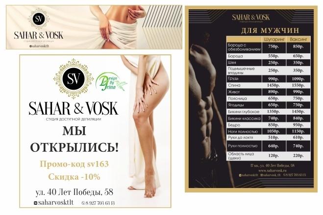 Рекламный баннер 30 - kwork.ru