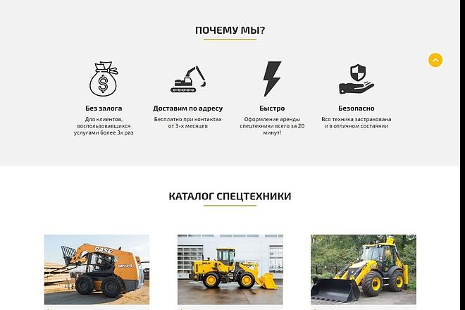 Landing Page с 0 + дизайн 25 - kwork.ru
