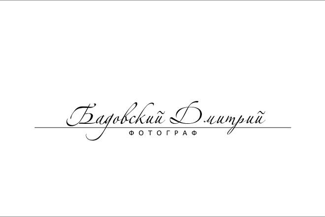 Создам элегантный шрифтовой логотип 160 - kwork.ru