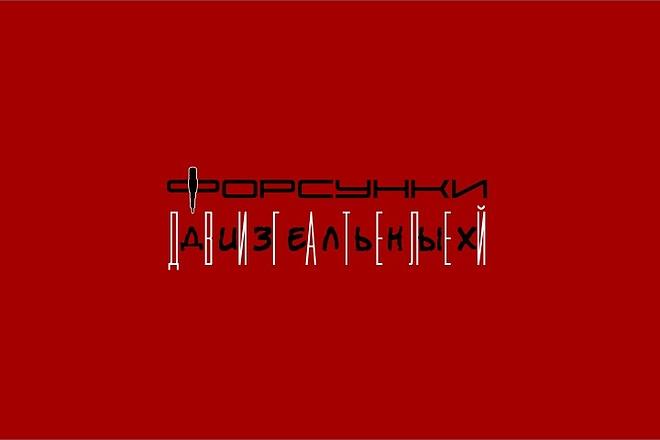 Создам элегантный шрифтовой логотип 159 - kwork.ru