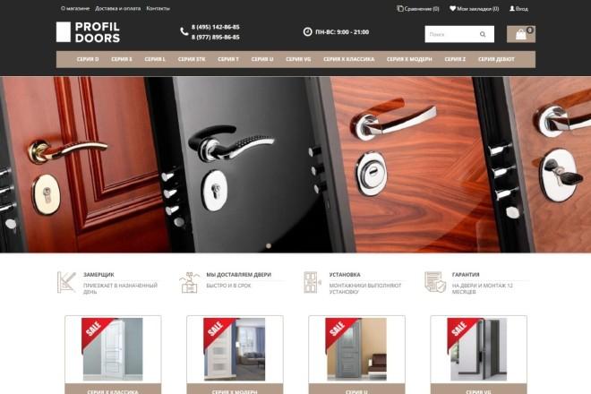 Создам интернет-магазин на CMS OpenCart, OcStore 5 - kwork.ru