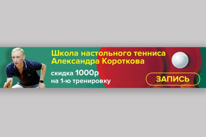 Баннер на сайт 4 - kwork.ru