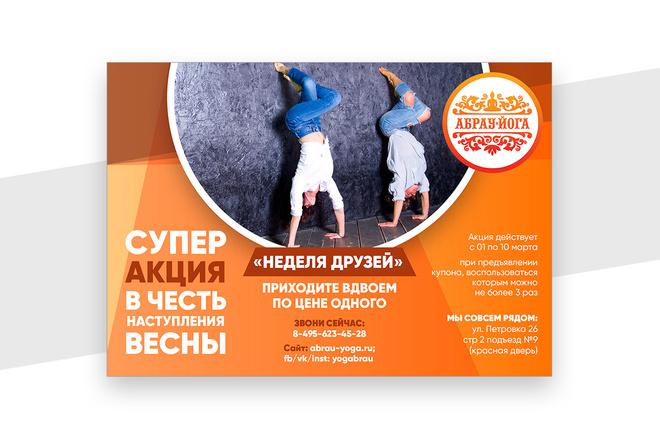 Листовка или флаер 10 - kwork.ru