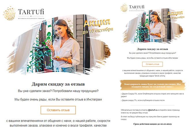 Html письмо для E-mail рассылки. Дизайн и верстка адаптивных писем 2 - kwork.ru