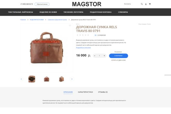 Сделаю интернет-магазин на CMS OpenCart, OcStore под ключ 37 - kwork.ru