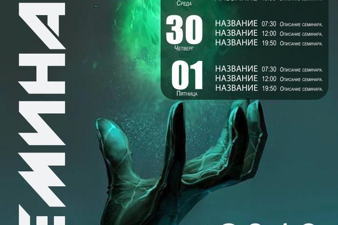 Дизайн графических материалов 5 - kwork.ru