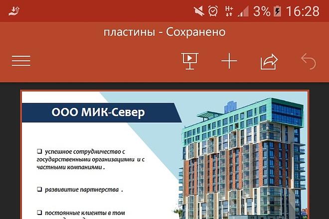 Оформлю презентацию в pdf за 1 час 5 - kwork.ru