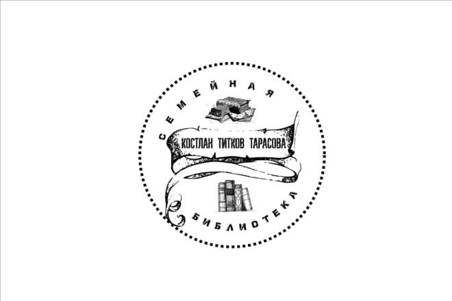 Сделаю стильный именной логотип 143 - kwork.ru