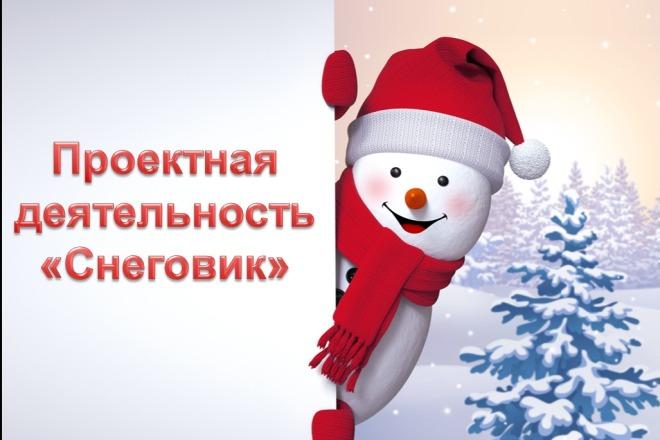 Презентация на любую тему 64 - kwork.ru
