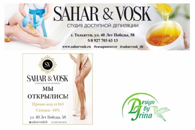 Рекламный баннер 29 - kwork.ru